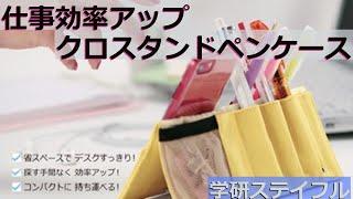 【省スペースで効率アップなペンケース♪】学研ステイフル クロスタンドペンケース