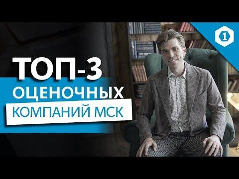 ТОП-3 оценочных компаний Москвы.  О себе.  Запуск канала.🚀