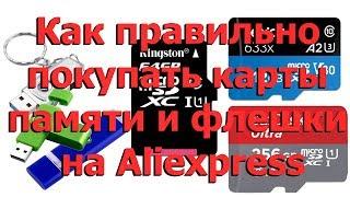 Aliexpress флешки 64 гб