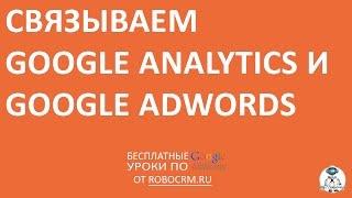 Урок 17: Как связать Google.Analytics и Google.Adwords(Бесплатный курс по Google.Adwords + другие курсы! Урок 17: Как связать Google.Analytics и Google.Adwords Подписывайтесь: http://www.youtube..., 2015-01-20T18:56:59.000Z)