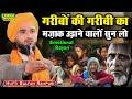 Mufti Gulfam Rampuri Part 3, 8 March 2019 Amethi HD India