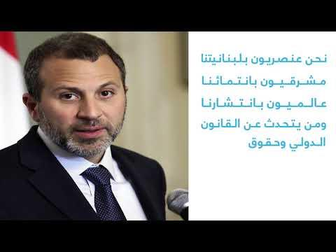 جبران باسيل.. تاريخ طويل من تعزيز خطاب الكراهية والتفرقة العنصرية ضد اللاجئين في لبنان