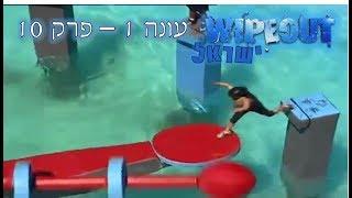 וויפ אווט ישראל   עונה 1   פרק 10