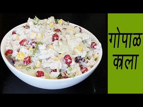 गोपाळकाला  | How to make Gopalkala | MadhurasRecipe | Janmashtami Special Recipe
