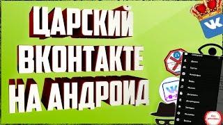 Download ЛУЧШИЙ КЛИЕНТ ВК НА АНДРОИД! ТОП КЛИЕНТ ВК! ЦАРСКИЙ ВК! Mp3 and Videos