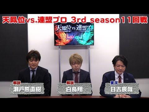 【麻雀】天鳳位vs.連盟プロ 3rd season11回戦