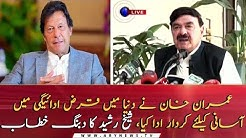 Minister for Railways Sheikh Rasheed Ahmed's important news conference