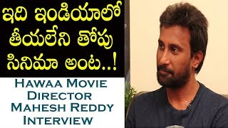 Director Mahesh Reddy About Hawaa Movie || Hawaa Movie || Friday Poster Productions