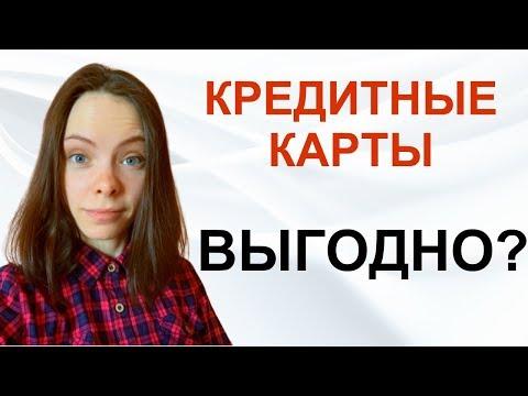 Какую кредитную карту выбрать и как? Кредитный лимит - миллион рублей