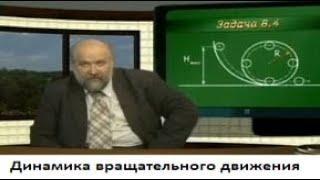 Физика # 08. Динамика вращательного движения