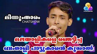 Comedy Utsavam | Flowers | മലയാളികളെ ഞെട്ടിച്ച ബംഗാളി പാട്ടുകാരന് കുശാല് I Kushal Bengal Malayalam