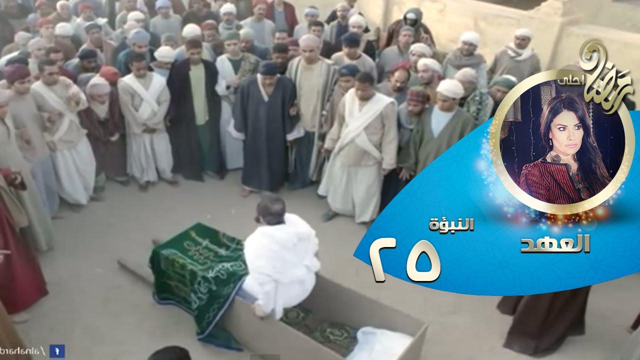 Episode 25 Al Ahd النبوءة الخامسة والعشرون مسلسل العهد