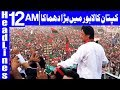 Imran Khan hits back at Shehbaz Sharif in Lahore -  Headlines 12 AM - 1 April 2018 - Dunya News