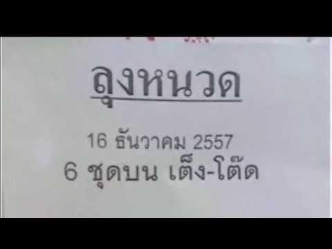เลขเด็ดงวดนี้ หวยซองลุงหนวด 16/12/57