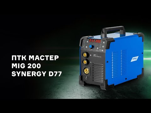 Краткий обзор полуавтомата ПТК МАСТЕР MIG 200 SYNERGY D77
