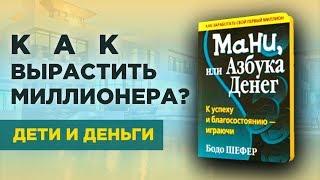 """Дети и деньги: финансовая грамотность. Бодо Шефер """"Мани или Азбука денег"""" / Конкурс!"""