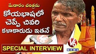 Medaram Jatara   Special Interview With Koya Tribe Singer Sakine Ramachandraiah   V6 News