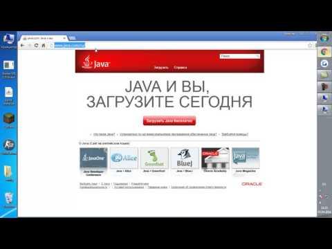 Как правильно установить Java (разница 32 и 64 бит)
