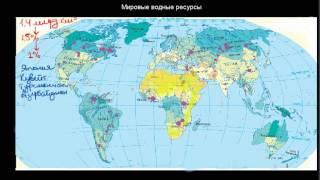 322  Мировые водные ресурсы