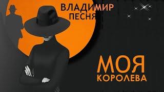 Владимир Песня /Премьера Моя Королева Песни о любви Новинки 2021