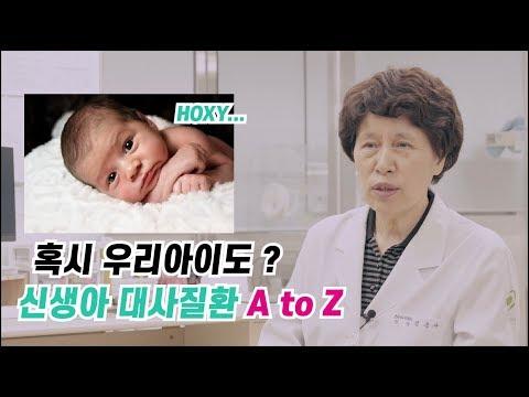[육아닥터] 우리아이 뇌 발육에 필수개념! 대사와 대사질환