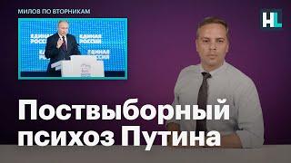 Поствыборный психоз Путина