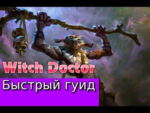 видео: dota 2 | Быстрый гуид по witch doctor от Войдяши.