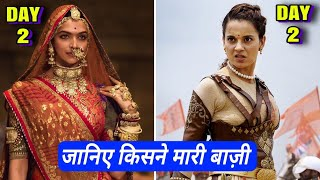 Manikarnika vs Padmaavat | Manikarnika Box Office Collection Day 2 | Padmaavat Collection,Kangana