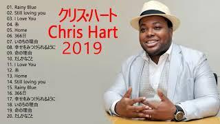 Chris Hart メドレー || Chris Hart おすすめの名曲 2018 || Chris Hart...