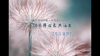 雜阿含0609經-四念處(1版)10-8.將心來 與汝安(191116)[德藏法師]
