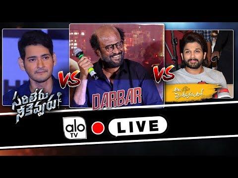 LIVE : Darbar Vs Sarileru Neekevvaru Vs Ala vaikunta Puram lo | Mahesh Babu, Allu Arjun | ALO TV