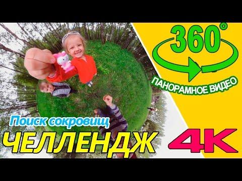 360 video ЧЕЛЛЕНДЖ | Поиск сокровищ | Challenge in 360 for kids
