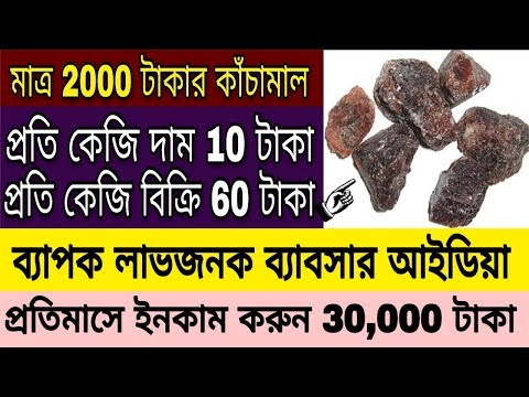 🔴Unique business plan in bangla 2020ll new business ever🔵