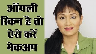 Makeup for Oily Skin (Hindi)