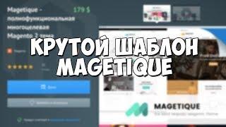 Невероятно крутой шаблон сайта - Magetique!