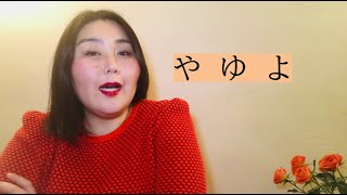 Let's practice HIRAGANA「や ゆ よ」
