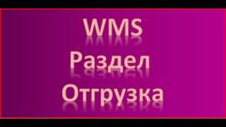 Знакомство с WMS Часть 3 Раздел отгрузка
