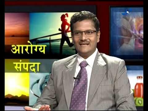 Dr. Vipin Ekhar - Aarogya Sampada - कान, नाक, घसा विकार आणि उपचार 31.01.2020