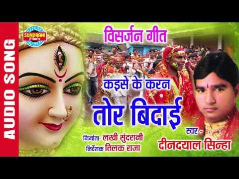 कैसे के करन तोर बिदाई | विसर्जन गीत | दीनदयाल सिन्हा | Jas Geet Collection- Lord Durga | Audio Song
