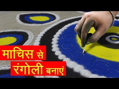 Colourful Rangoli Designs for Diwali | माचिस और छलनी से बनाये Rangoli Easy and Beautiful Design