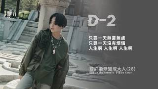 Download song Agust D - 或許漸漸變成大人(28) (feat. NiiHWA) [中字]