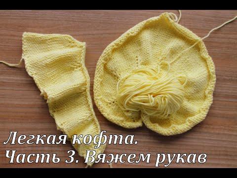 Легкая кофта_Часть 3_Вяжем рукав волан