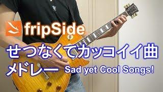 【fripSide】 せつなくてカッコイイ曲メドレー !