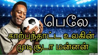 Life history of Pele (Football Player) - பீலே வாழ்க்கை வரலாறு