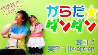 「からだ☆ダンダン」おかあさんといっしょ〜耳コピ実写フルversion(フルcover)低画質版