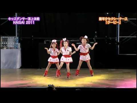 HAISAI 2011 クーピー