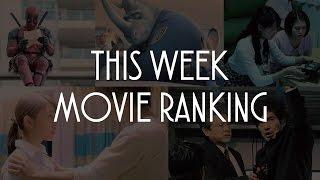今週の全国映画動員ランキング(興行通信社調べ) TOP10はこちらをチェ...