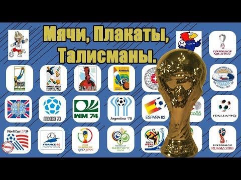 Чемпионаты мира 1930-2018. Логотипы, мячи, талисманы, посещаемость.