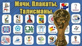Какой чемпионат мира самый посещаемый Все логотипы мячи талисманы ЧМ