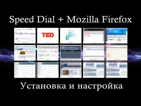 Быстрые закладки   Speed Dial  Mozilla Firefox